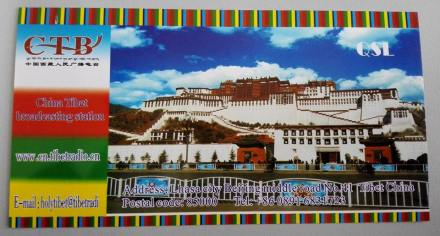 Holy Tibet QSL fronte